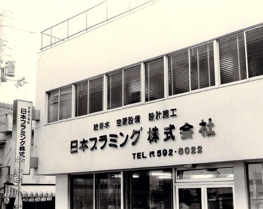 新社屋落成し、本社を現在の「京都市山科区北花山大林町」に移転。<br /> 新日本冷熱工産(株)と合併、称号を「日本プラミング株式会社」と改め、経営の合理化と体質の強化を目指して新発足した。<br />