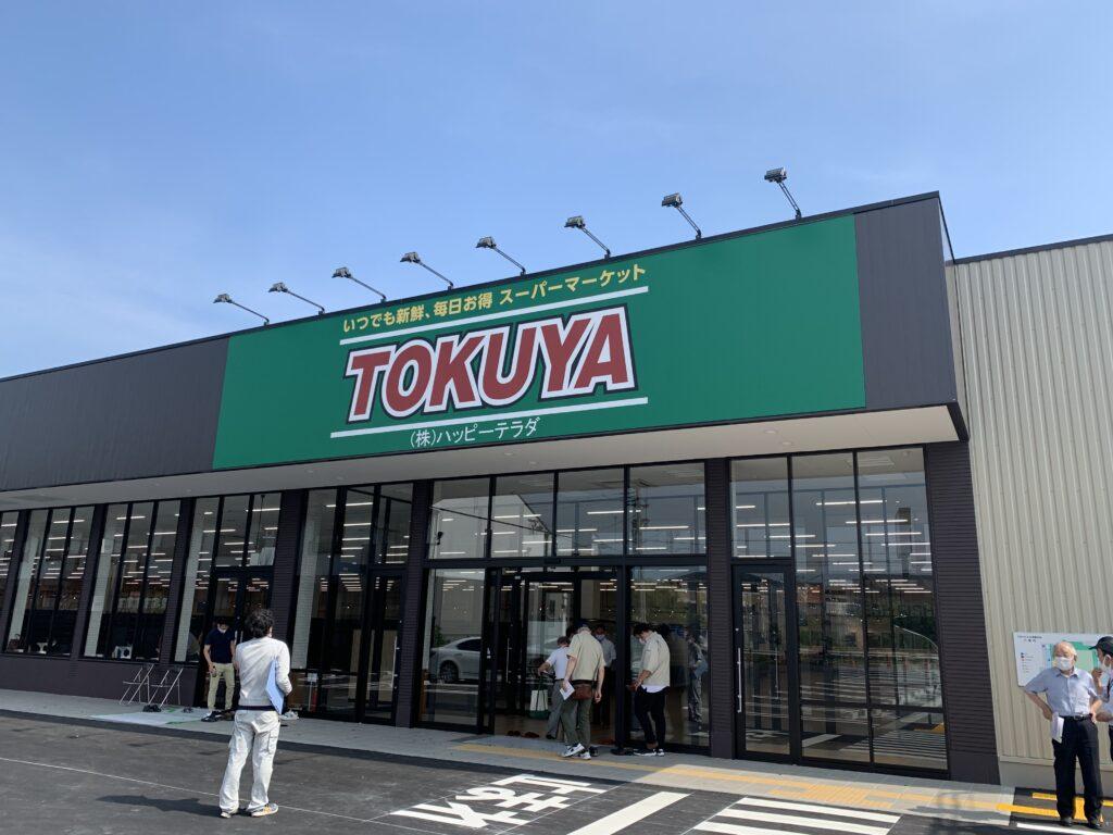 TOKUYA大津瀬田店