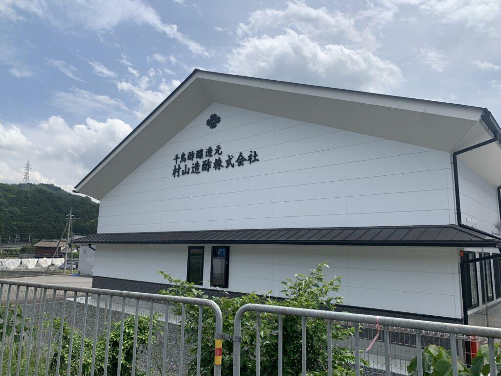 村山造酢(株)南丹工場